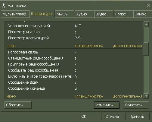 Настройки клавиатуры в кс 1.6 на русском языке