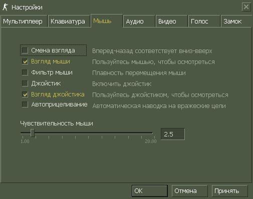 Настройка параметров мышки в кс 1.6 на русском языке