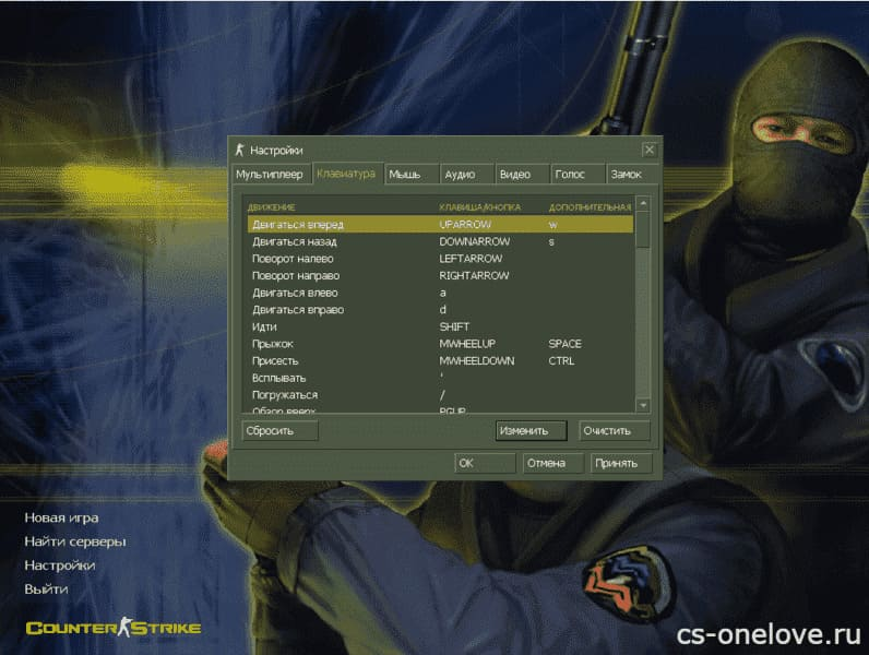 Настройки кс 1.6 - вкладка клавиатура